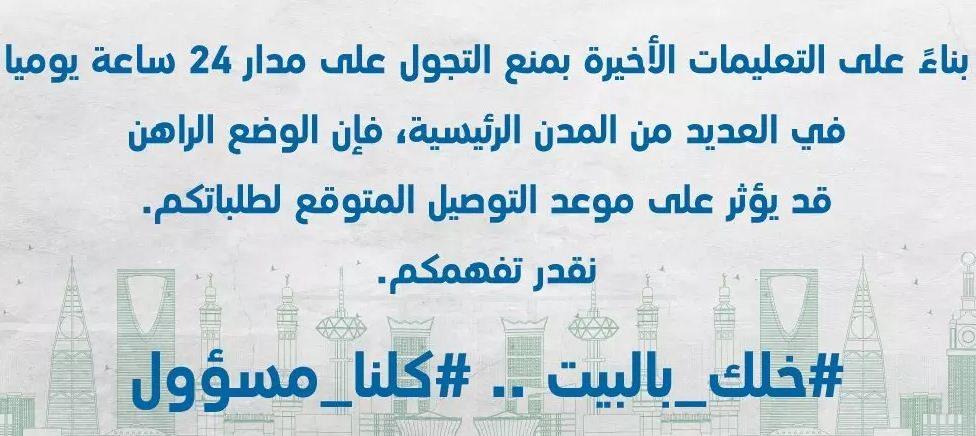 توصيل اكسترا في رمضان